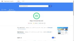 PageSpeed Insights パソコン表示の結果