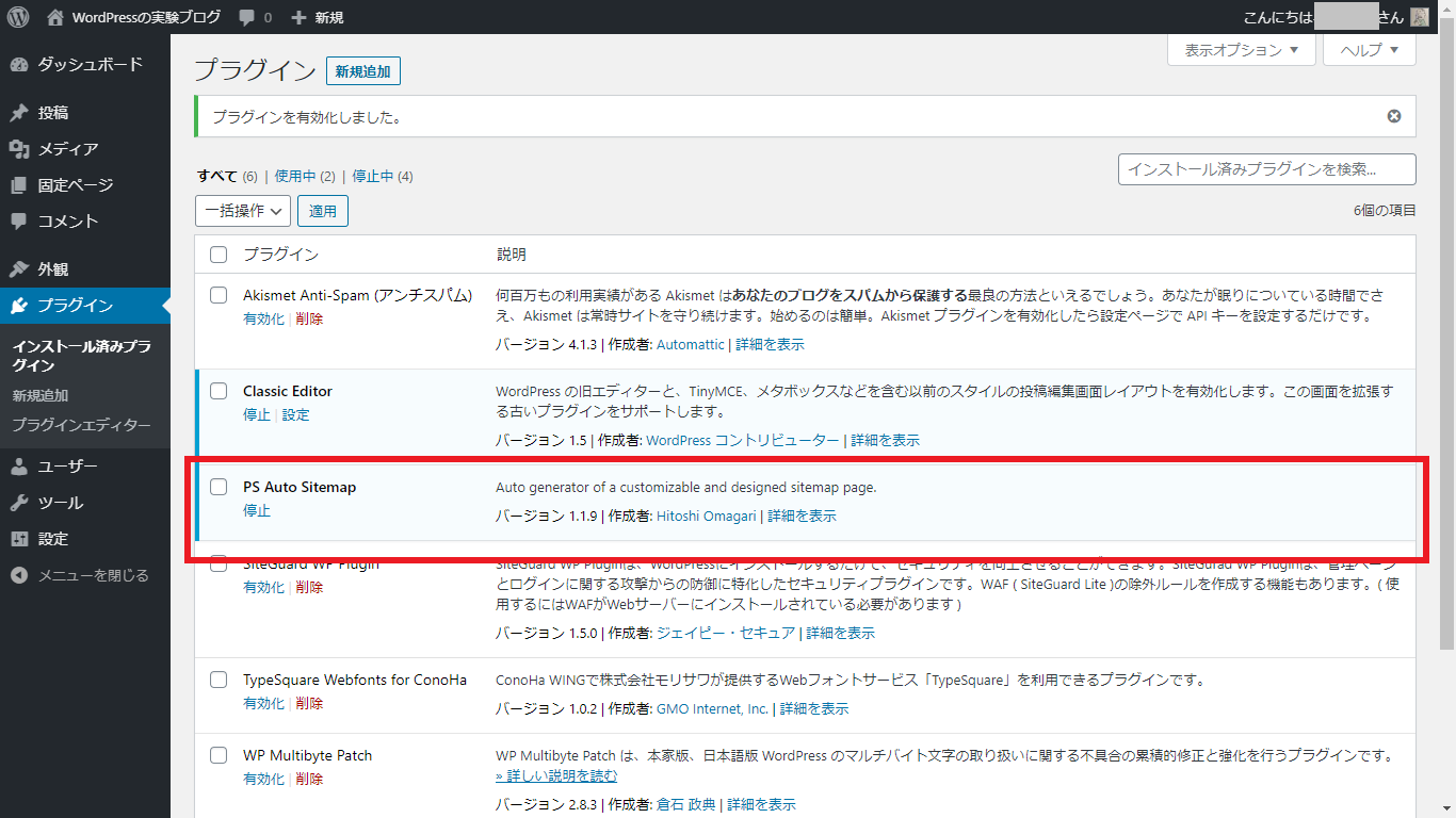 「PS Auto Sitemap」の確認